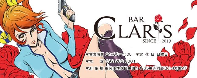 GirlsBar CLARIS