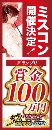 メガスーパーカーモーターショー2019inマリンメッセ ミスコンテスト開催 グランプリ100万円!!